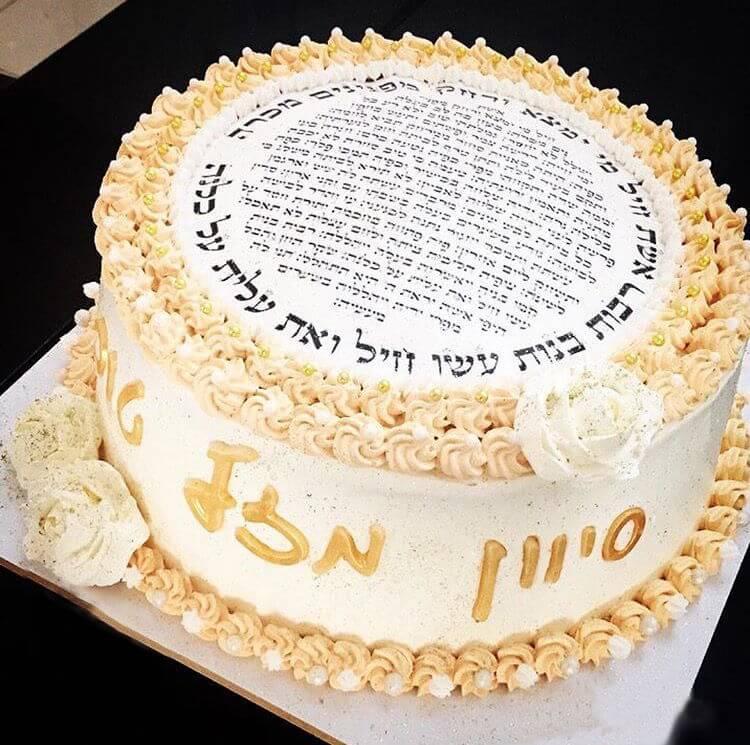 עוגה למקווה אשת חייל