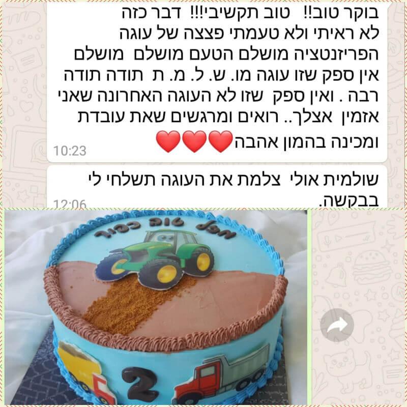 ביקורות מלקוחות לעוגת יום הולדת מושלמת