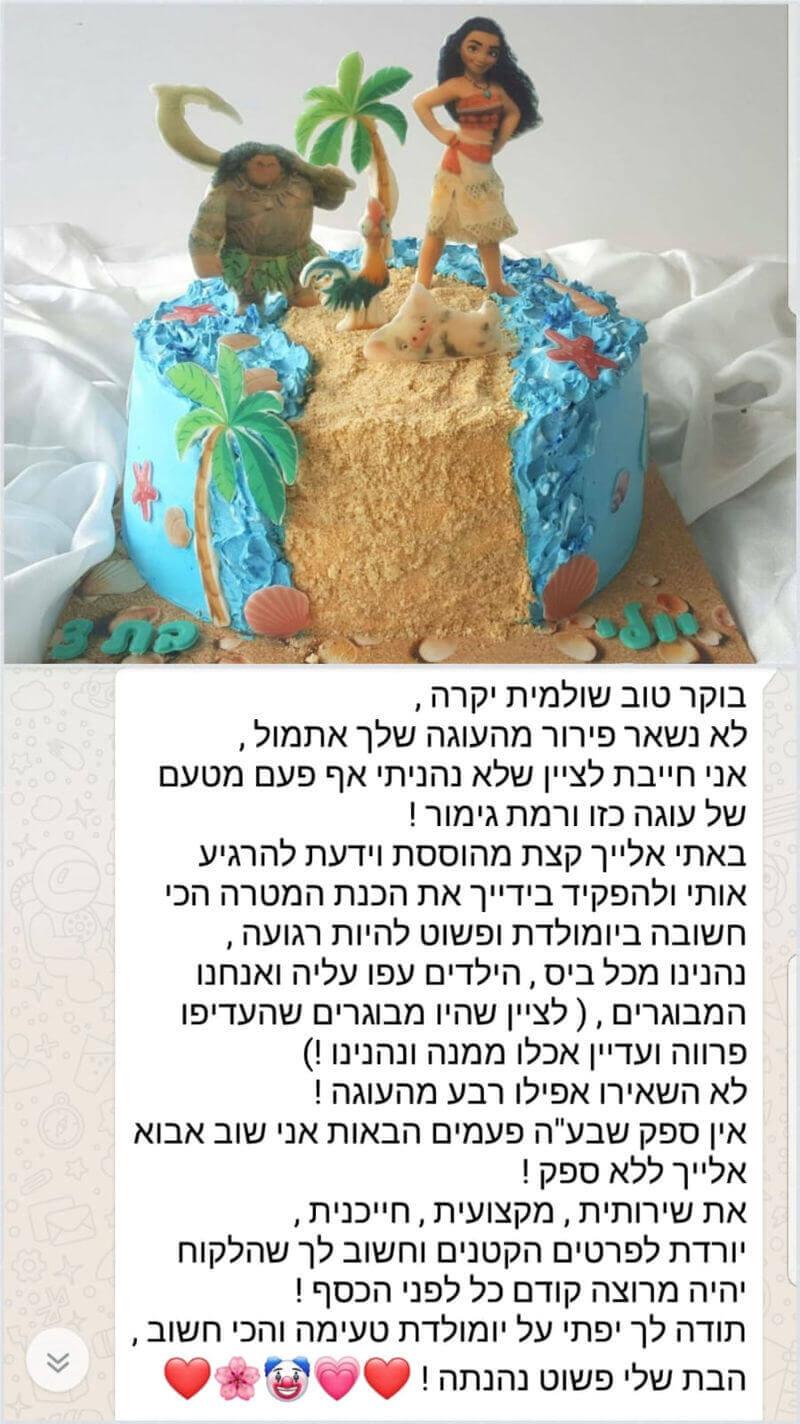 ביקורות מלקוחות לעוגה מעוצבת מדהימה