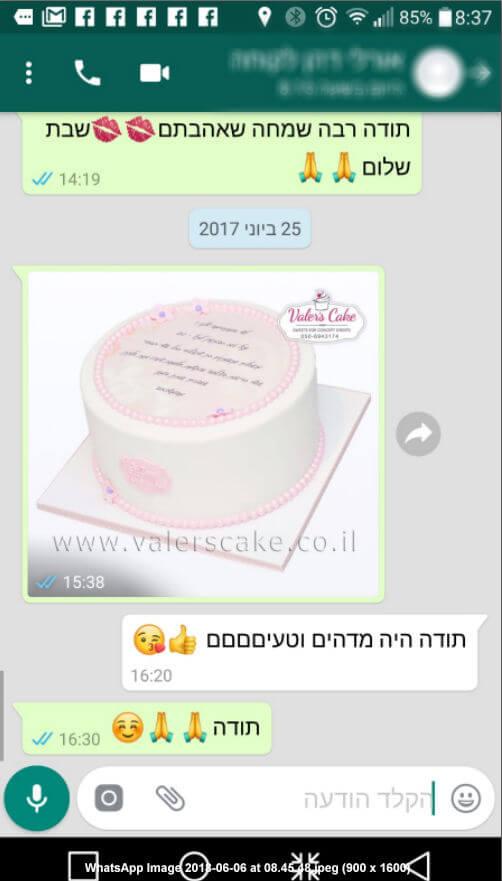 ביקורות מלקוחות לעוגה מדהימה וטעימה