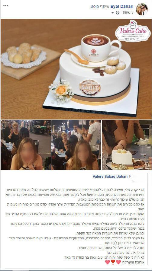 ביקורות מלקוחות לעוגה מופלאה