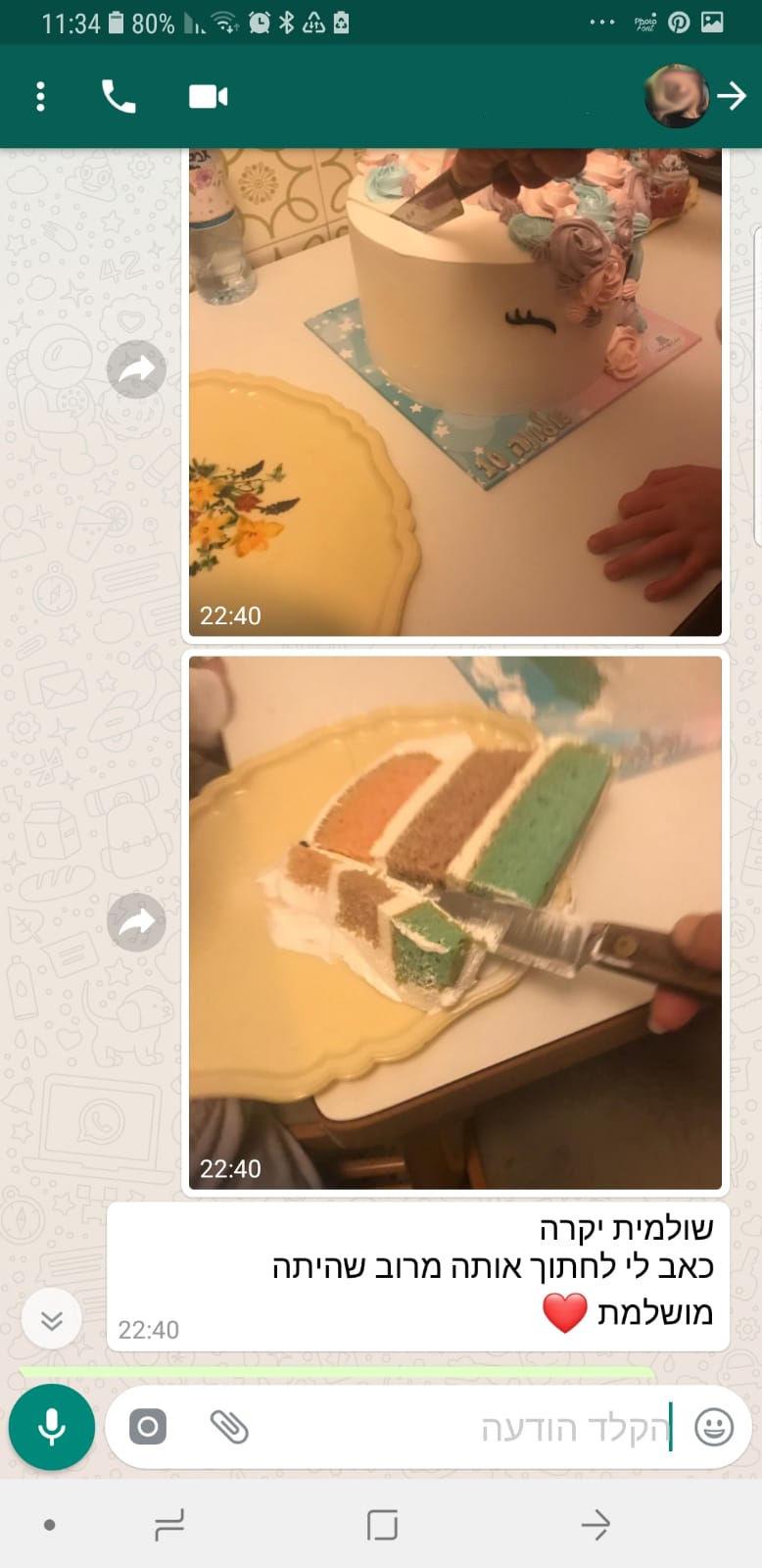 ביקורת מלקוחת לעוגה קסומה