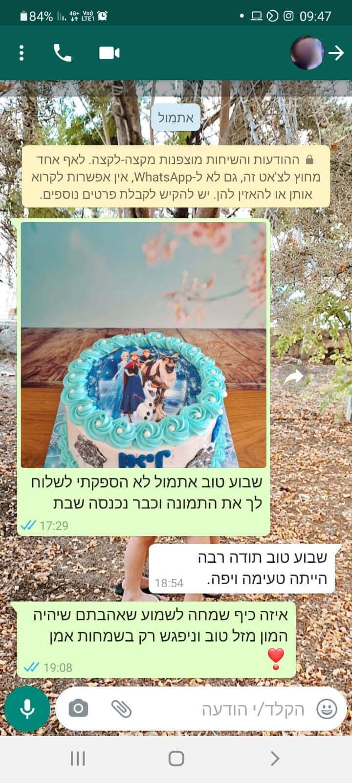 ביקורות מלקוחות לעוגה טעימה של אנה ואלזה