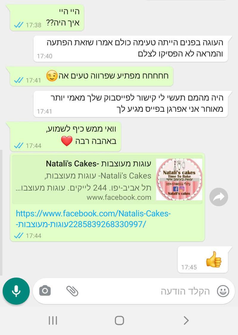 ביקורות מלקוחות לעוגה טעימה ומפתיעה