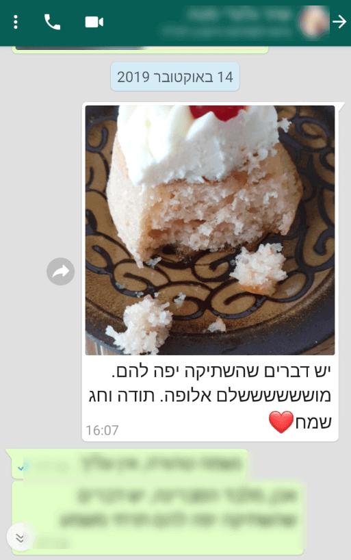 ביקורות מלקוחות לעוגה מושלמת