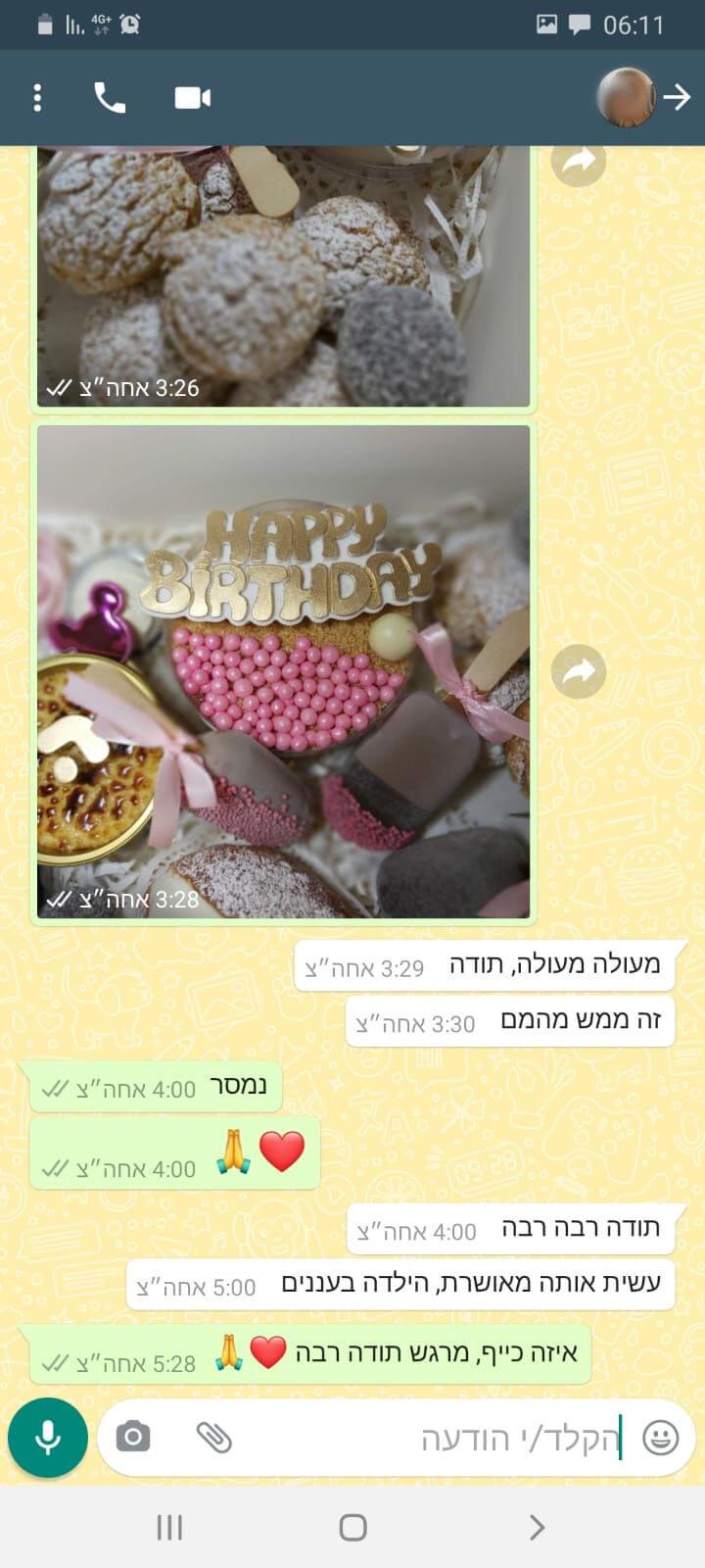 ביקורות מלקוחות למארז לילדה