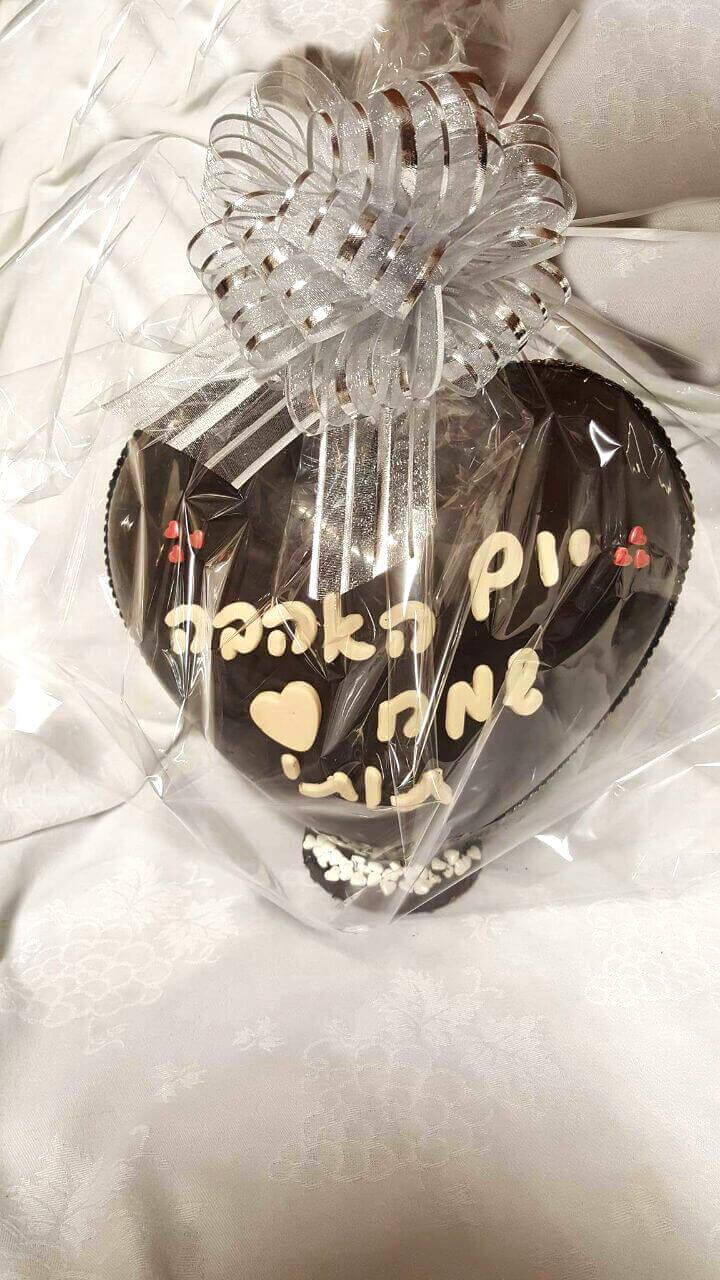 לב משוקולד ליום האהבה