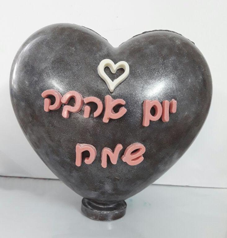 לב שוקולד וממתקים ליום האהבה