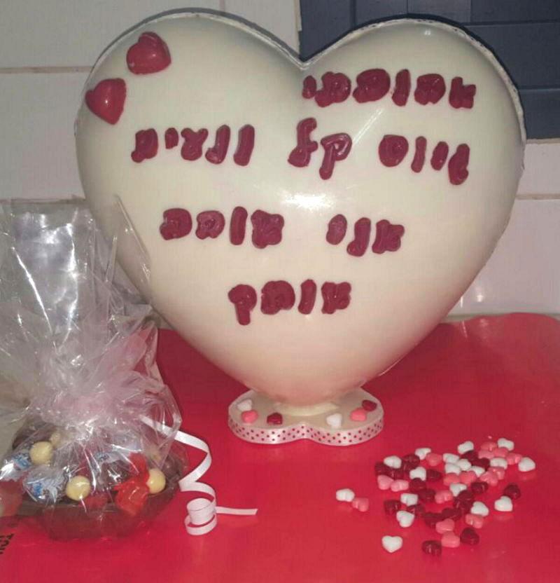 לב שוקולד מתוק