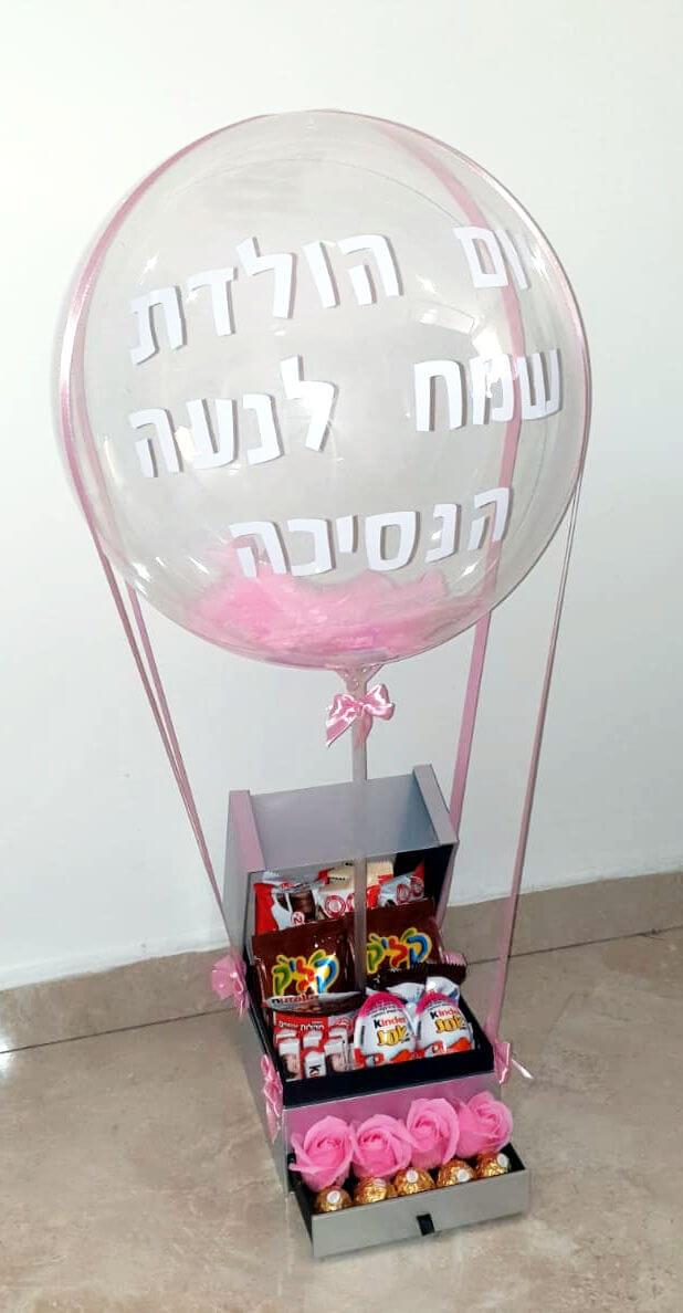 מארז ממתקים עם בלון ליום הולדת