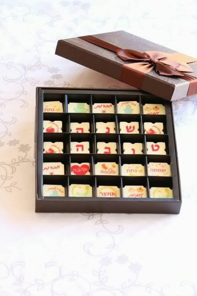 מארז שוקולדים של ראש השנה