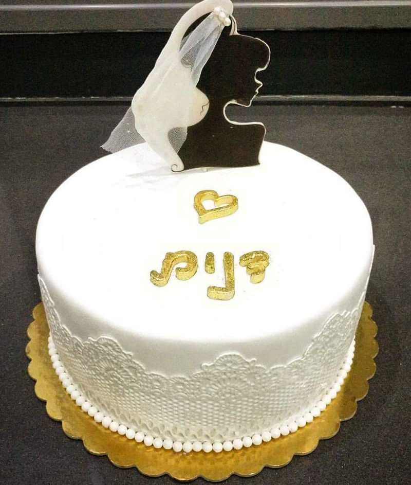 מסיבת רווקות עוגה מעוצבת לכלה
