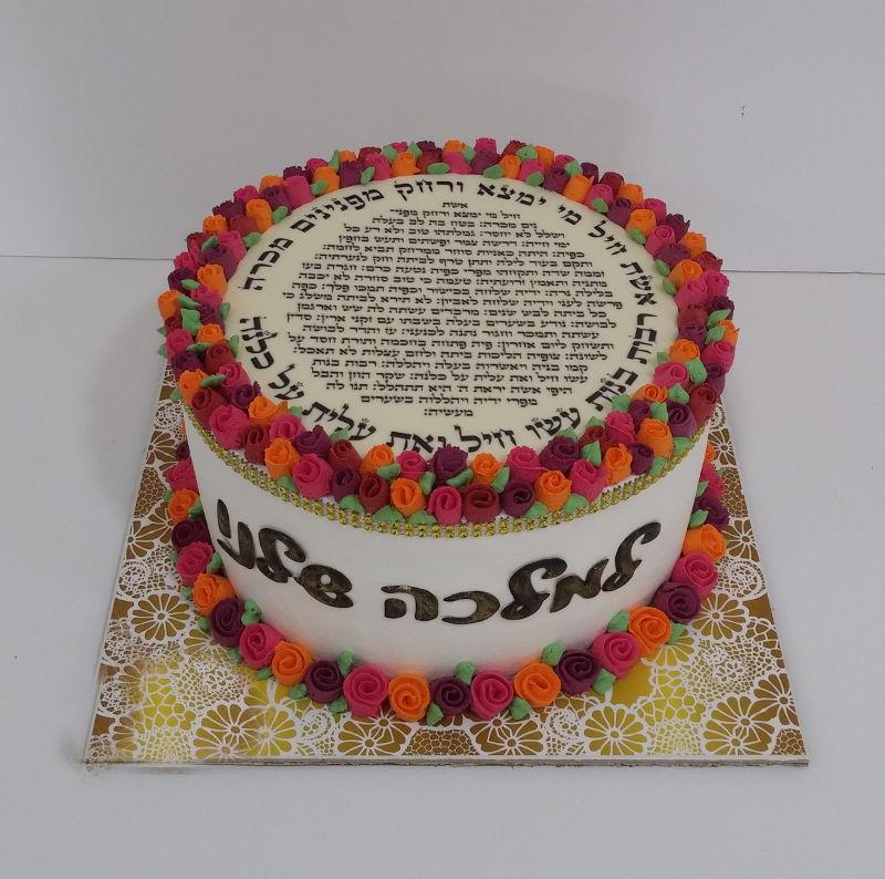 עוגת יום הולדת פרחים