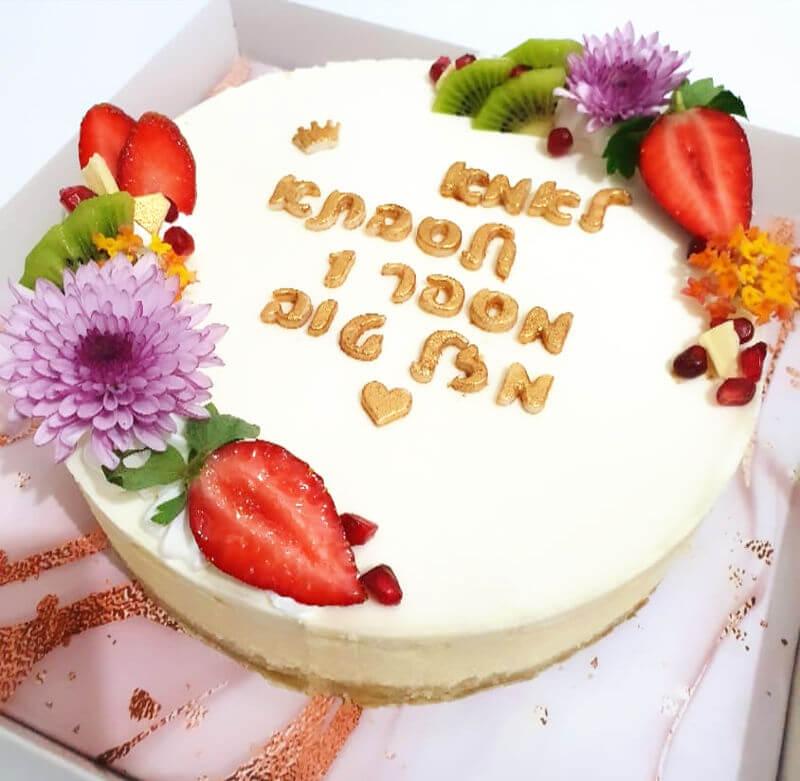 עוגה לאמא ולסבתא מספר 1
