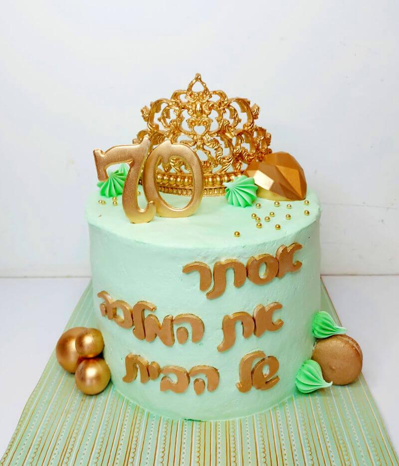 עוגה לאשה המלכה של הבית