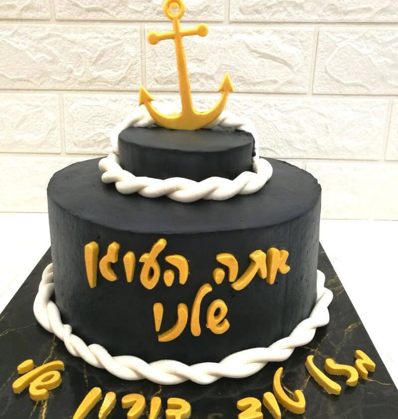 עוגה לגבר אתה העוגן שלנו