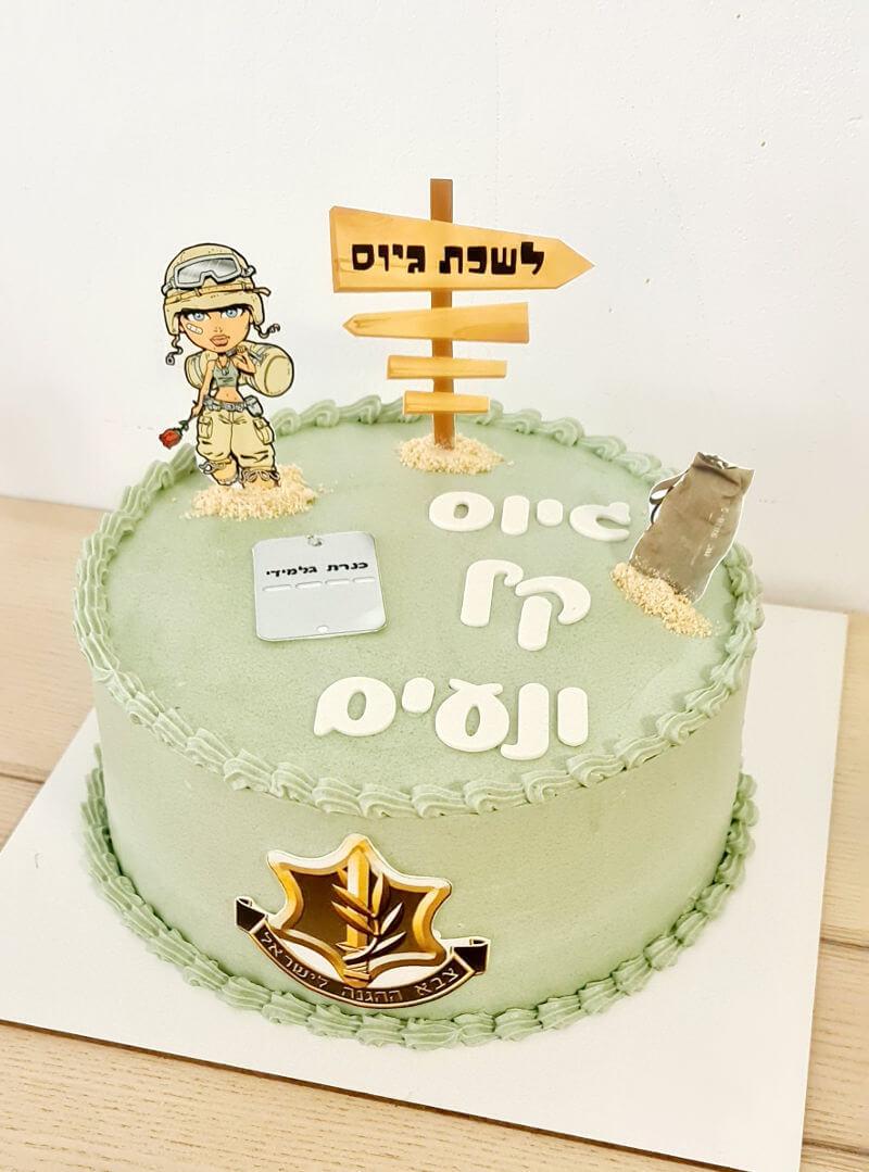 עוגה לגיוס