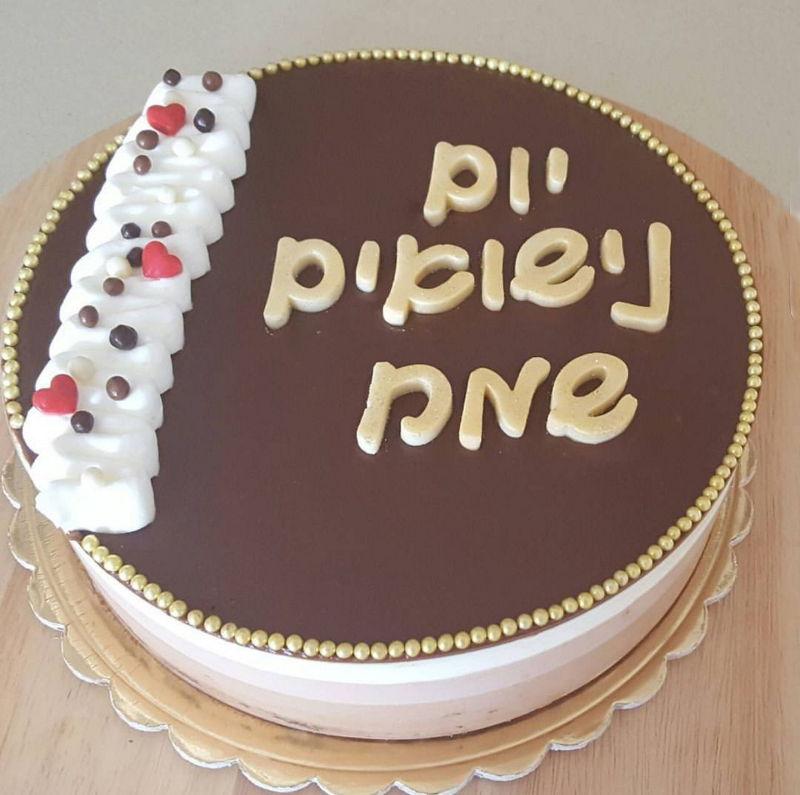 עוגה ליום נישואין טריקולד