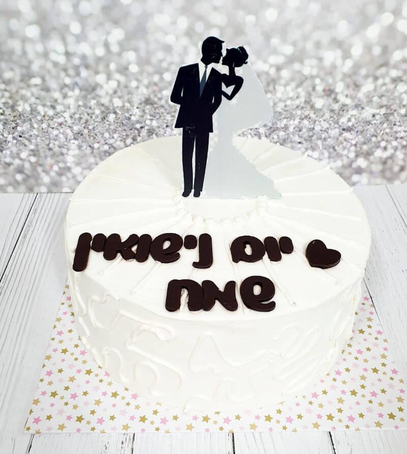עוגה פרווה ליום נישואין