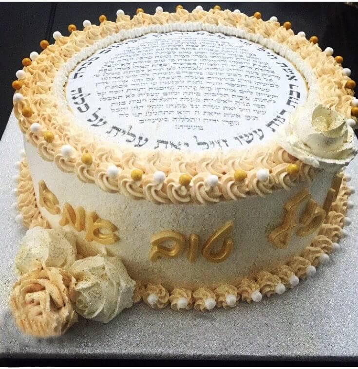 עוגה למקווה