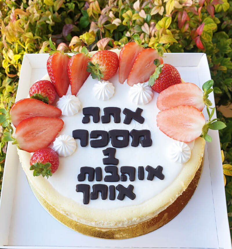 עוגה מעוצבת באהבה