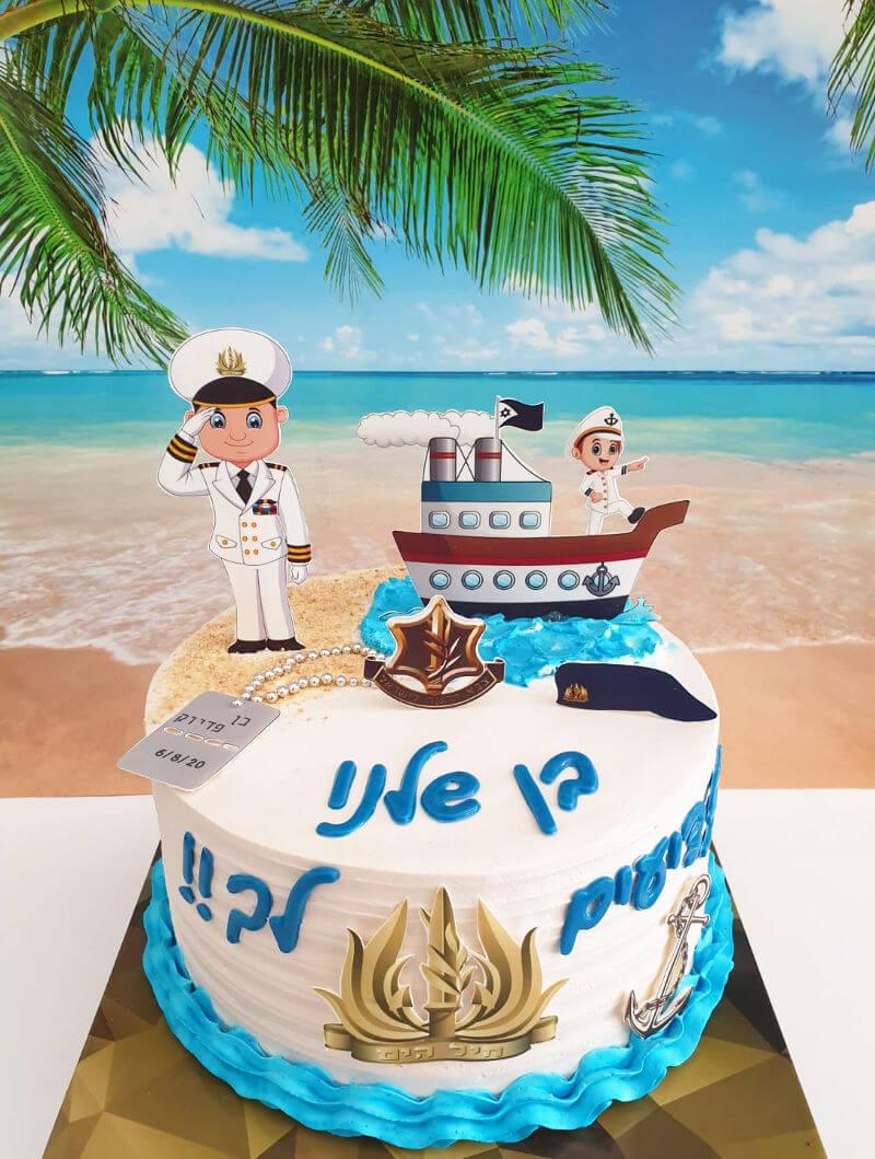 עוגה מעוצבת לגיוס לחיל הים