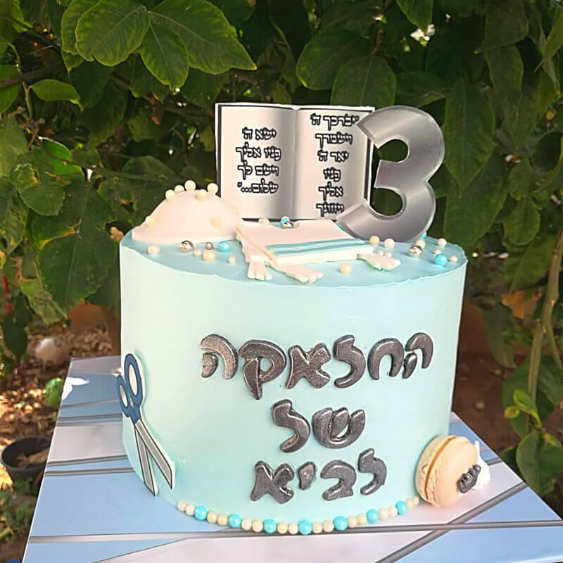 עוגה מעוצבת לחלאקה