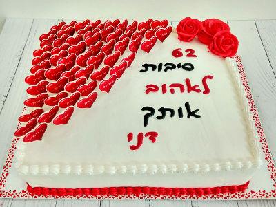 עוגה מעוצבת 62 סיבות לאהוב אותך