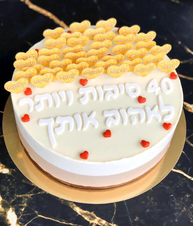 עוגת 40 סיבות לאהוב אותך