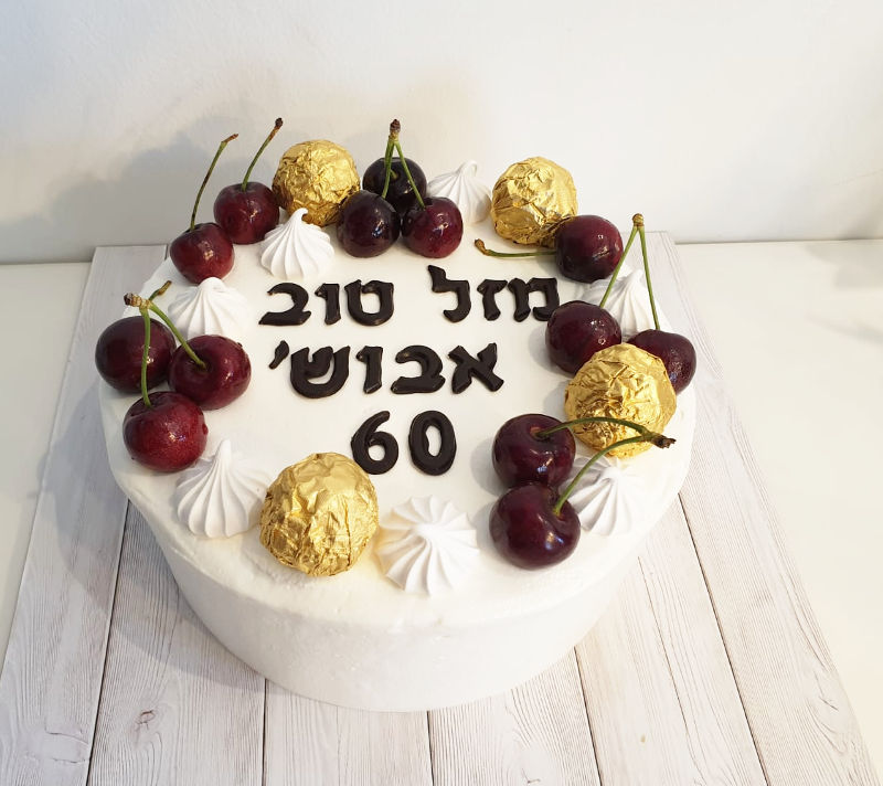עוגה 60 לאבוש