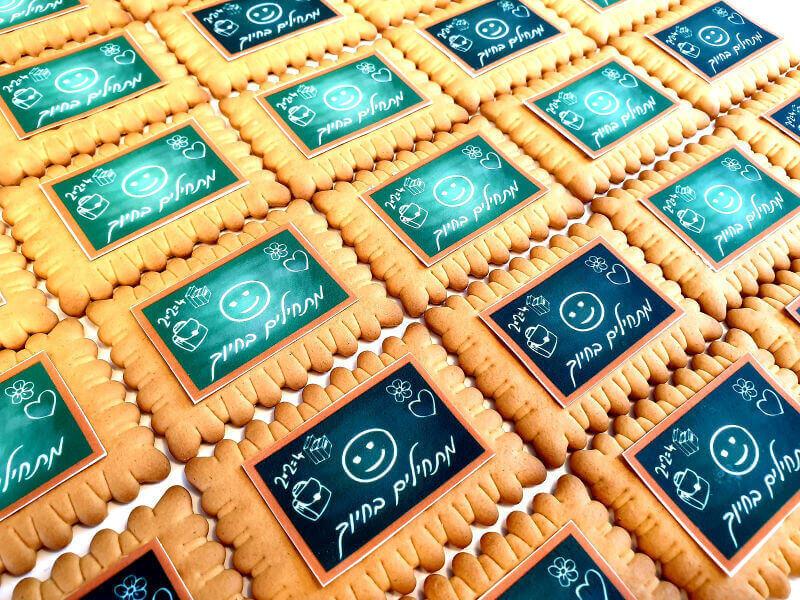 עוגיות לתחילת שנה בגן