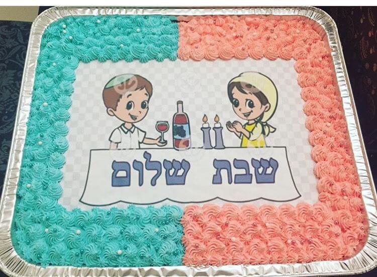 עוגה לאמא ואבא של שבת