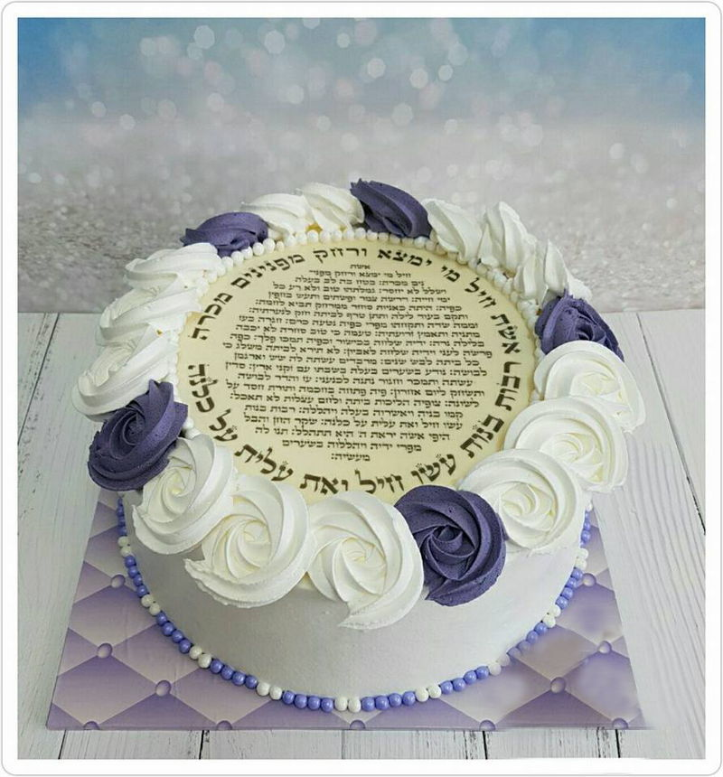 עוגת אשת חיל למקווה