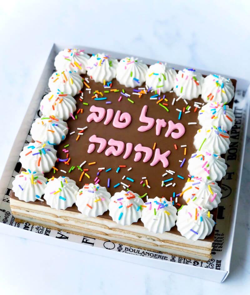 עוגת ביסקוויטים מעוצבת ליום הולדת