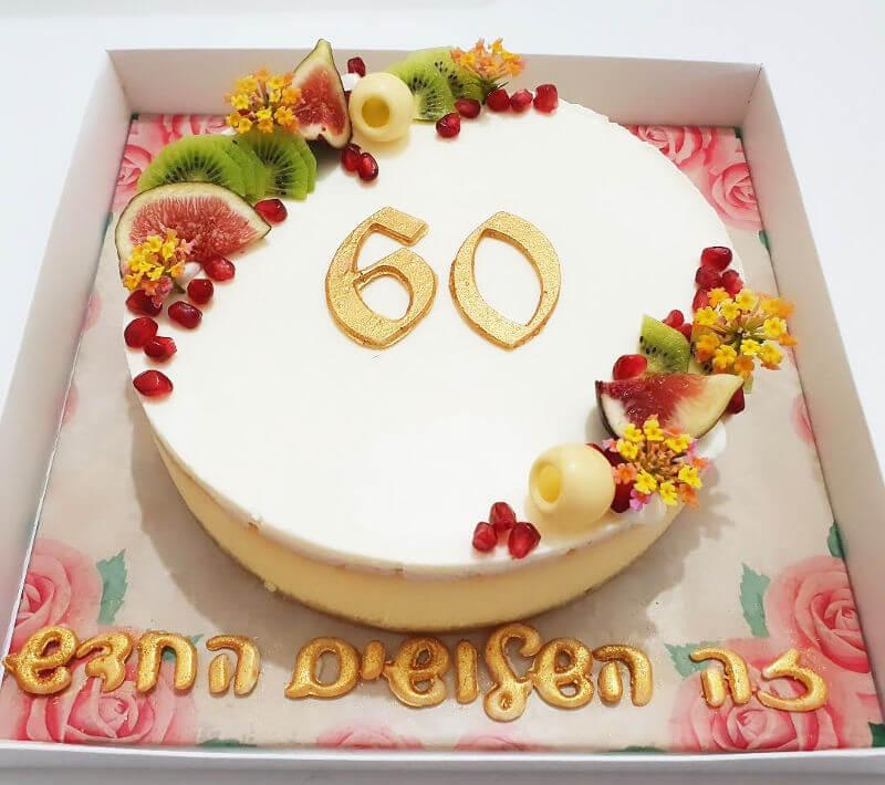עוגת גבינה מעוצבת ליום הולדת 60