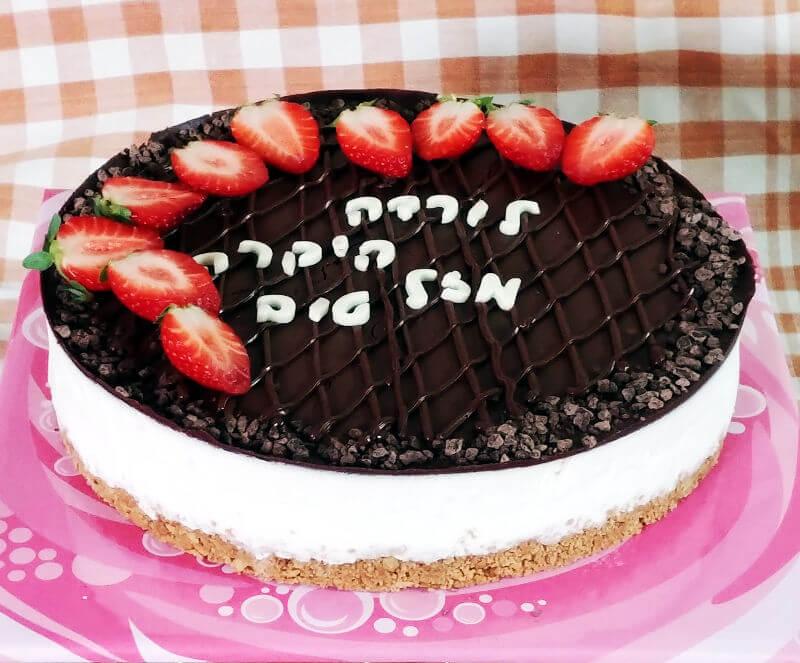 עוגת גבינה קרה עם שוקולד ותותים ליום הולדת