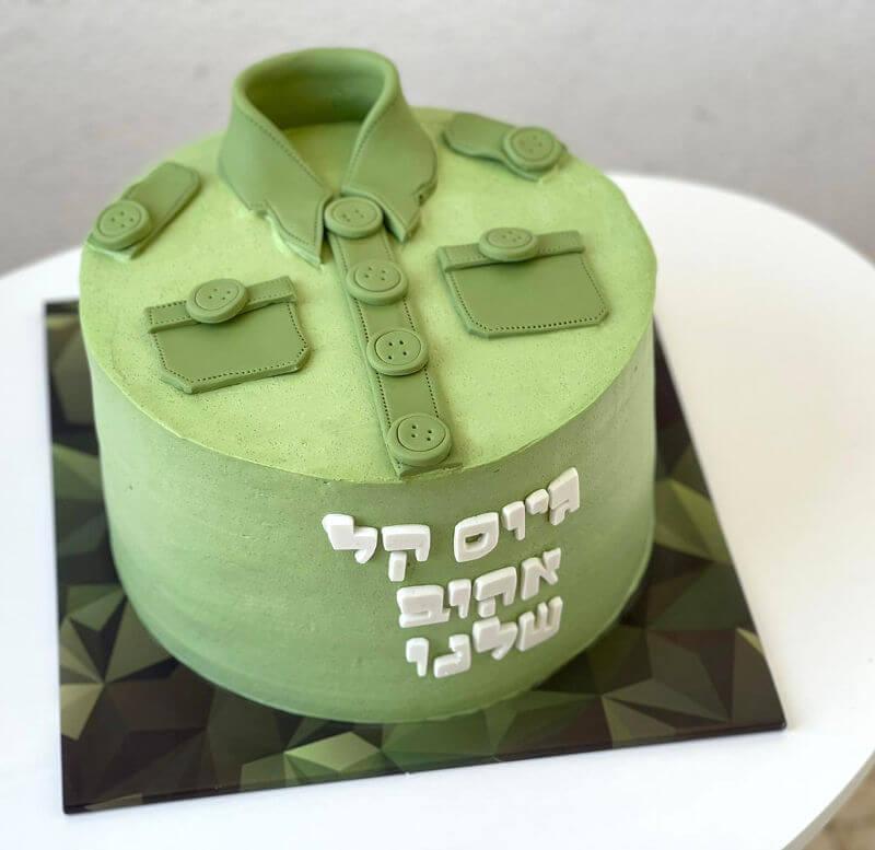 עוגת גיוס פרווה