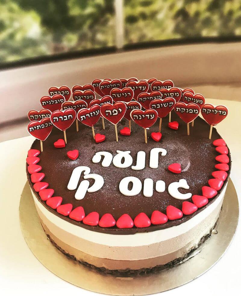 עוגת טריקולד לבבות לגיוס