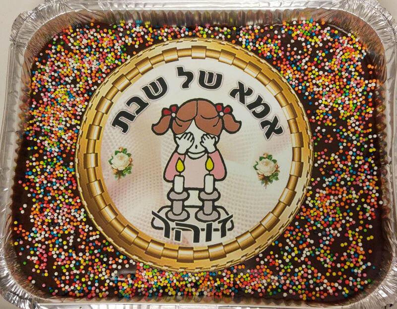 עוגת גן מלבנית אמא של שבת