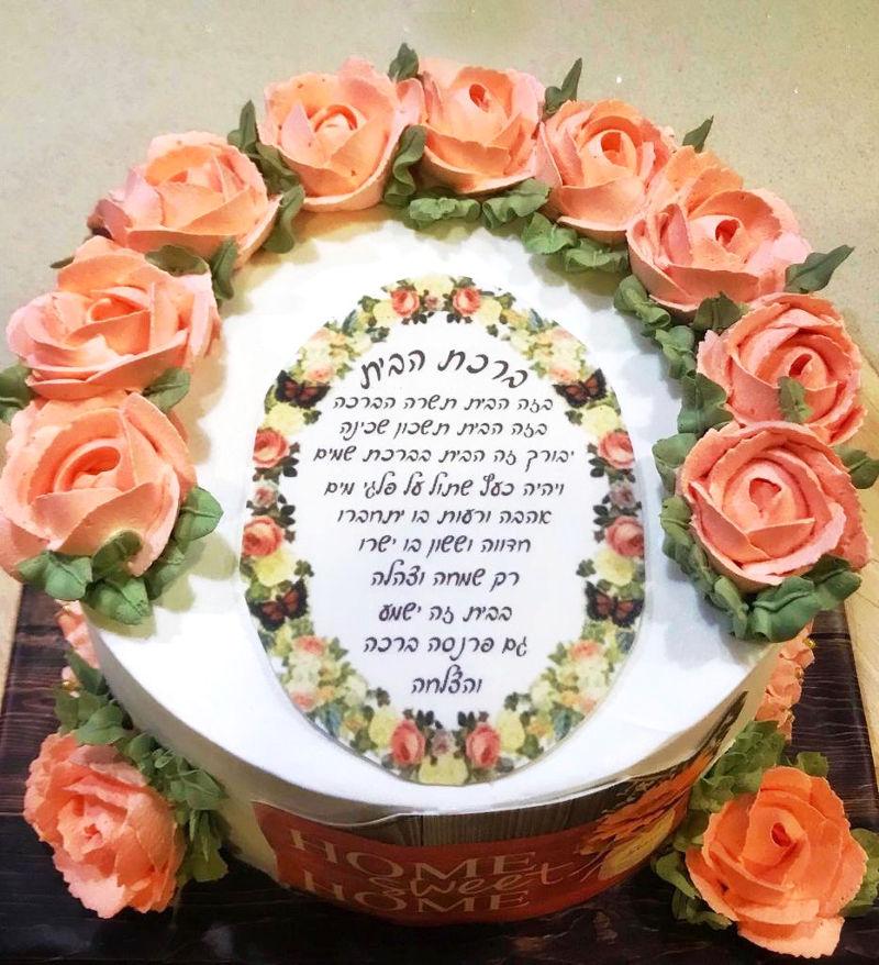 עוגת זילוף ברכת הבית