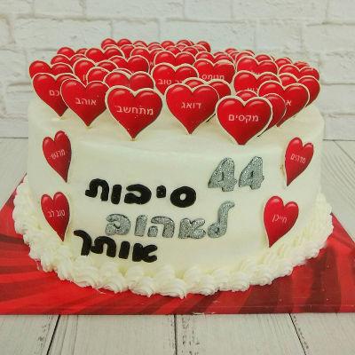 עוגת זילוף 44 סיבות לאהוב אותך