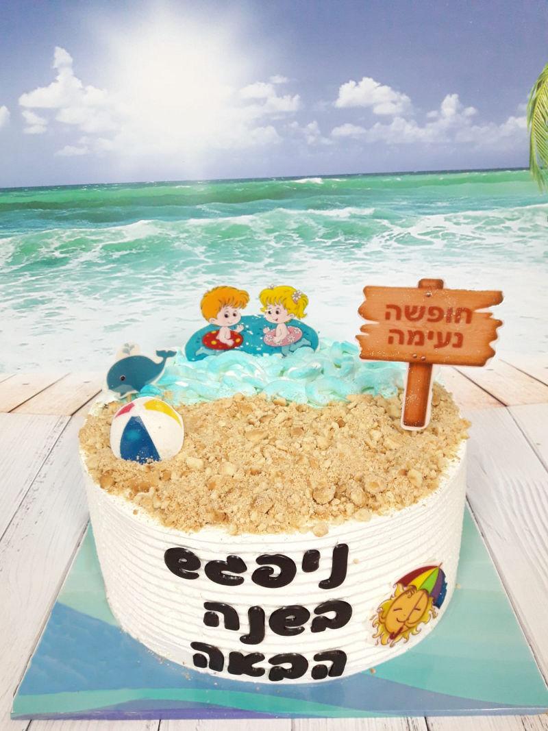 עוגת זילוף מיוחדת לחופש