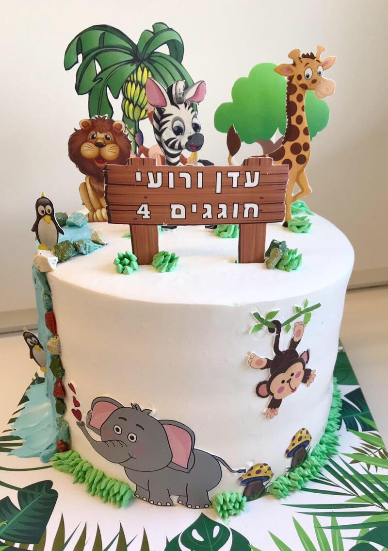 עוגת חיות ליום הולדת