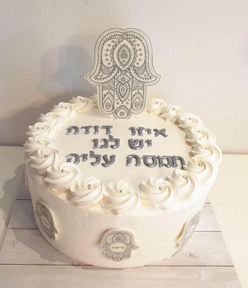 עוגת חמסה