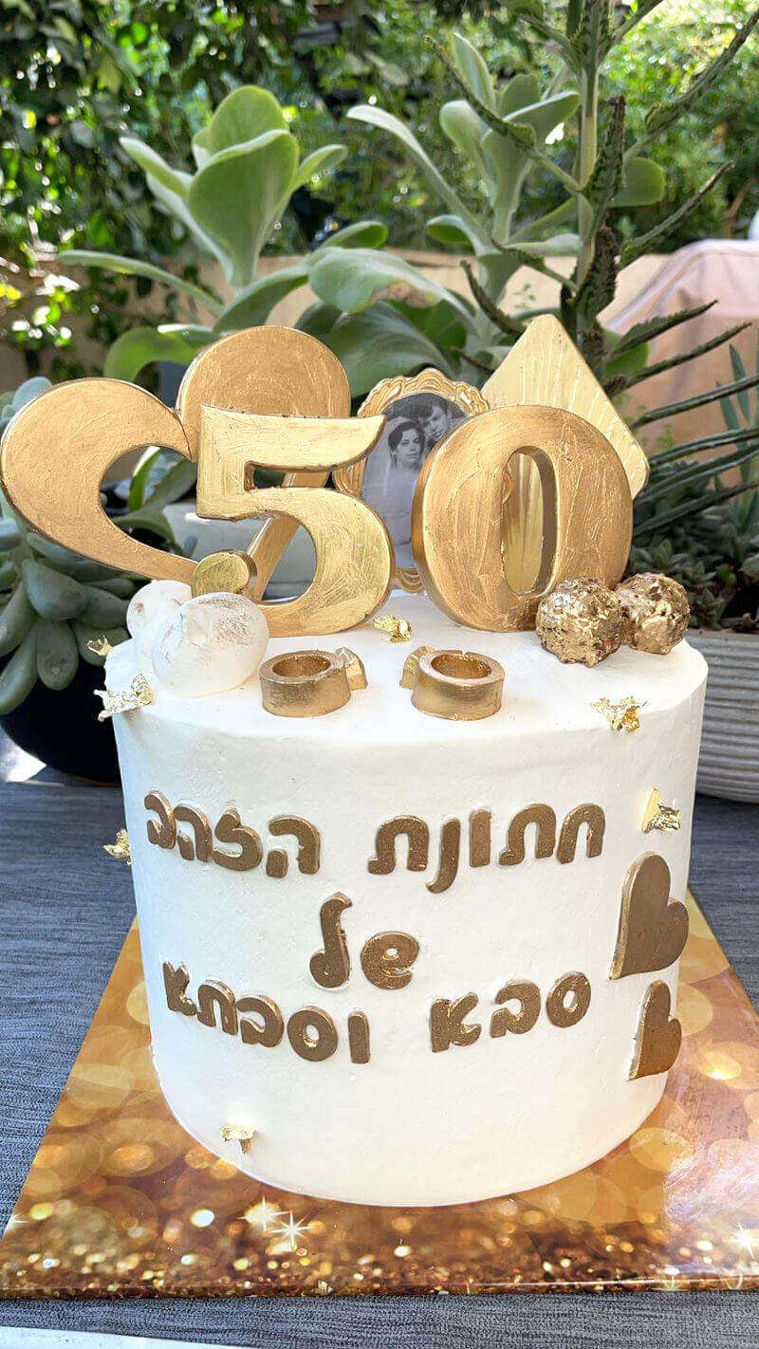 עוגת חתונת הזהב