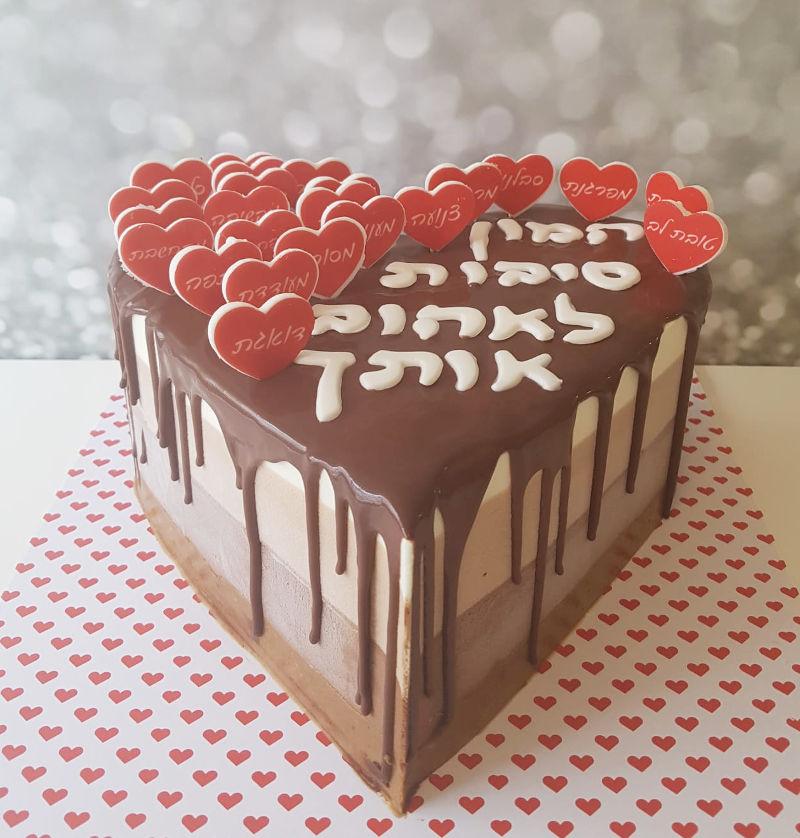 עוגת טריקולד לב עם כל הסיבות לאהוב
