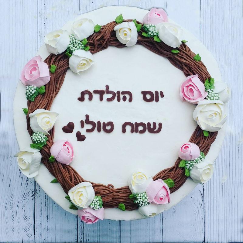 עוגת יום הולדת בזילוף פרחים