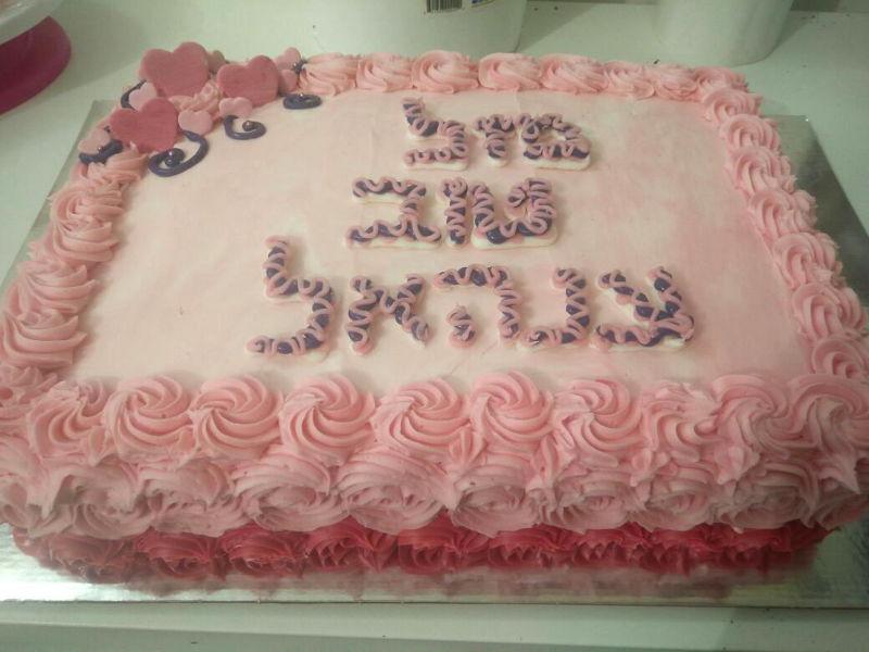 עוגת יום הולדת ורודה