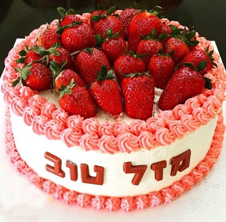 עוגת יום הולדת ותותים