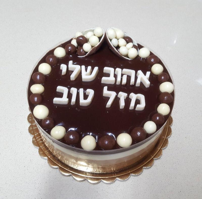 עוגת יום הולדת טריקולד לאהוב